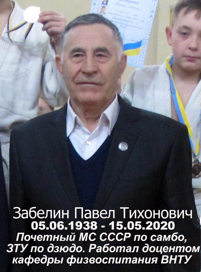 Памяти заслуженного тренера Украины по дзюдо Павла Забелина