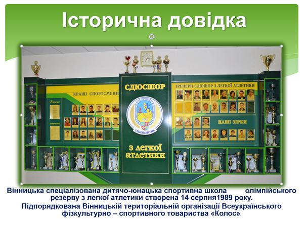 Школа, де підготували олімпійську чемпіонку. Вінницька СДЮСШОР з легкої атлетики запрошує новачків
