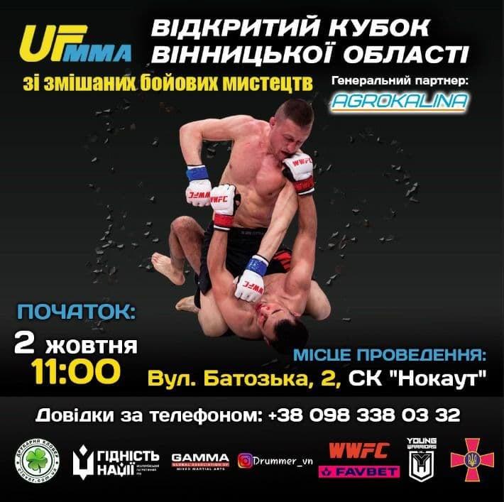 Вінниця прийматиме відкритий Кубок області зі змішаних бойових мистецтв